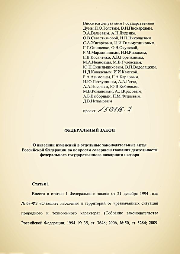 proekt-518816-7-izmeneniya-v-zakonodatelnye-akty-po-sovershenstvovaniyu-deyatelnosti-federalnogo-gosudarstvennogo-pozharnogo-nadzora