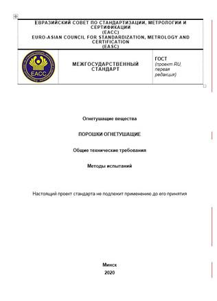 ВНИИПО разработаны редакции проектов  стандартов для ТР ЕАЭС 043/2017: