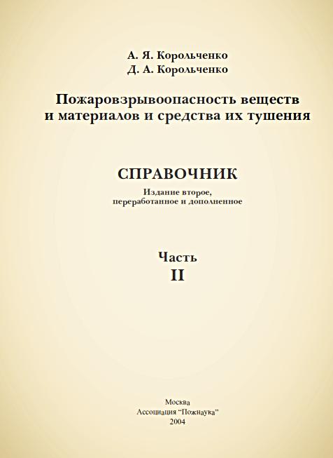 pozharovzryvoopasnost-veshchestv-i-materialov-i-sredstva-ikh-tusheniya-tom-1-i-2