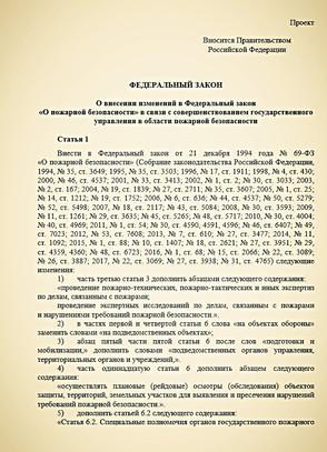 """25.07.2018 г. МЧС подготовлен Законопроект """"О внесении изменений в Федеральный закон """"О по"""