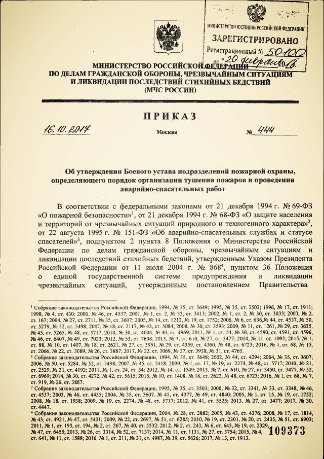 ob-utverzhdenii-boevogo-ustava-podrazdelenij-pozharnoj-okhrany-opredelyayushchego-poryadok-organizacii-tusheniya-pozharov-i-provedeniya-avarijno-spasatelnykh-rabot