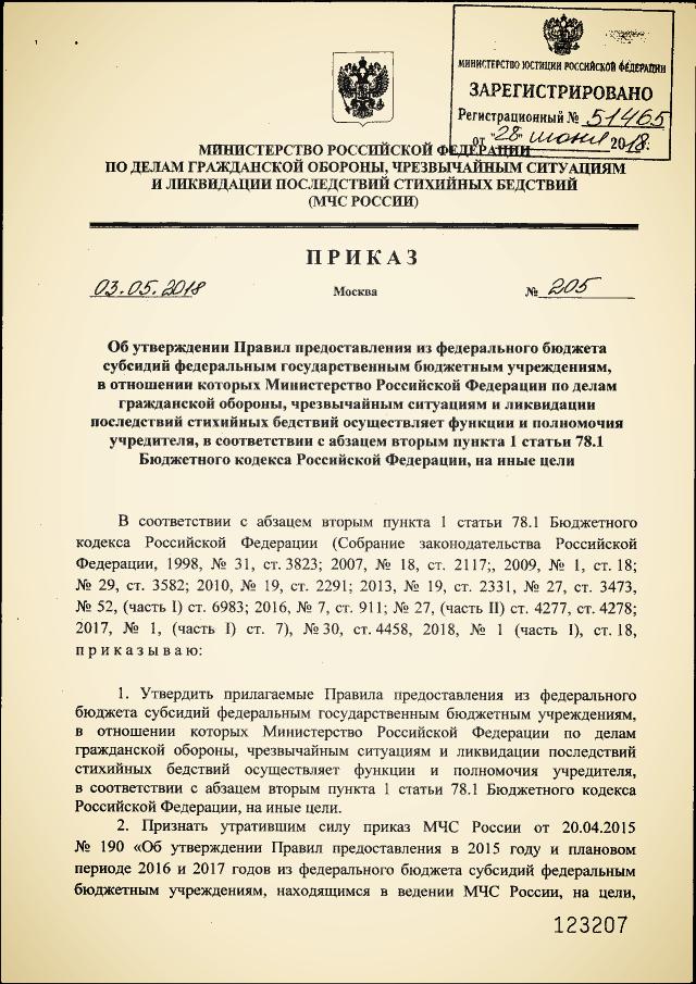 prikaz-mchs-ot-03052018-205-ob-utverzhdenii-pravil-predostavleniya-iz-federalnogo-byudzheta-subsidij-federalnym-gosudarstvennym-byudzhetnym-uchrezhdeniyam