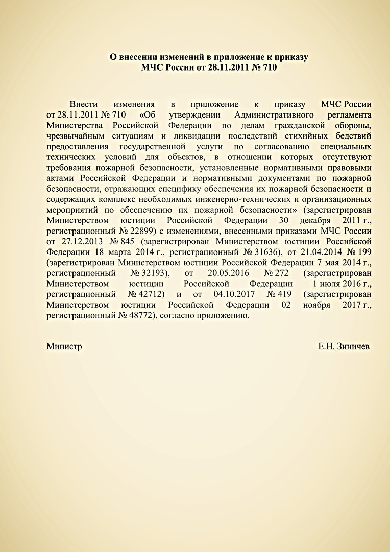 proekt-prikaza-mchs-o-vnesenii-izmenenij-v-prilozhenie-1-k-prikazu-mchs-rossii-ot-28112011-710