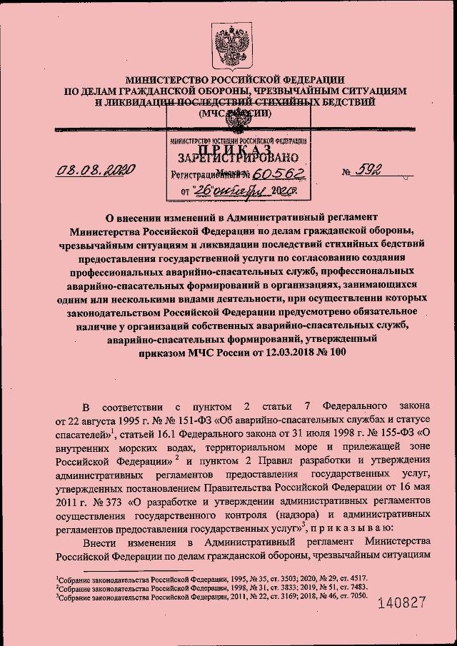 Приказ МЧС от 08.08.2020 № 592