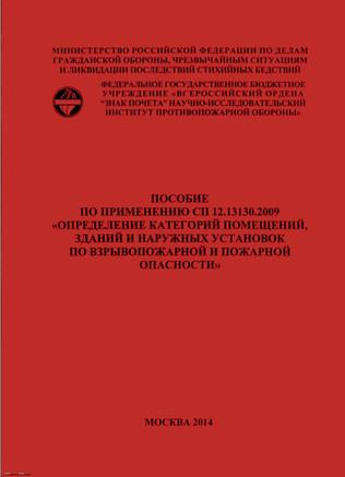 Определение категорий помещений, зданий и наружных установок по взрывопожарной и пожарной опасности