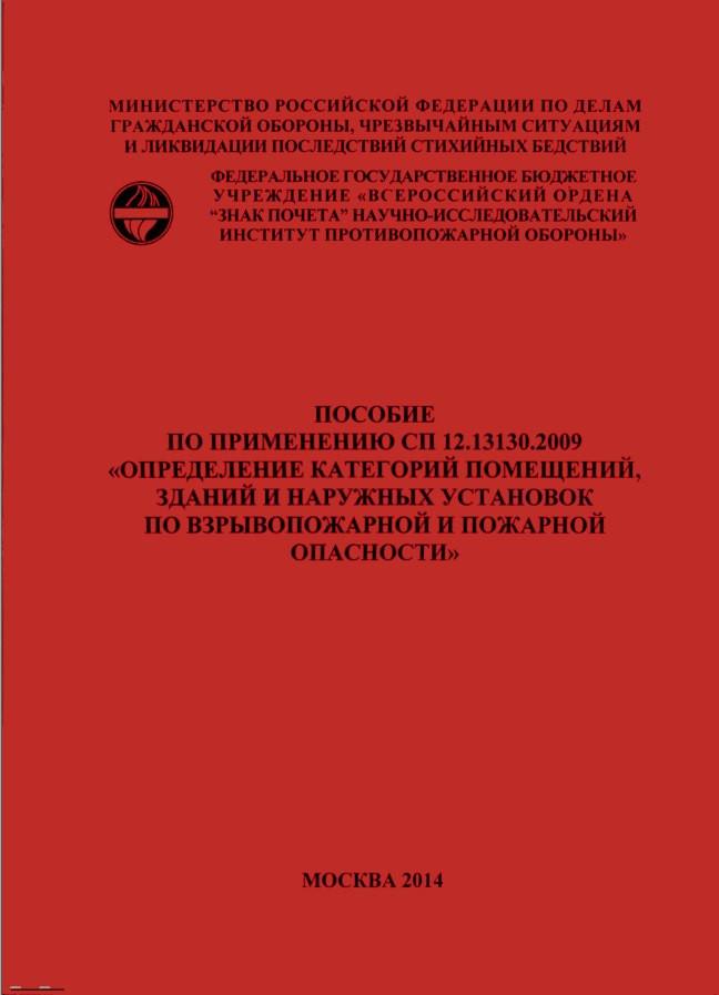 posobie-s-primerami-po-primeneniyu-sp-12131302009