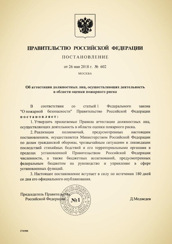 postanovlenie-pravitelstva-rossijskoj-federacii-ot-26052018-602-ob-attestacii-dolzhnostnykh-lic-osushchestvlyayushchikh-deyatelnost-v-oblasti-ocenki-pozharnogo-riska