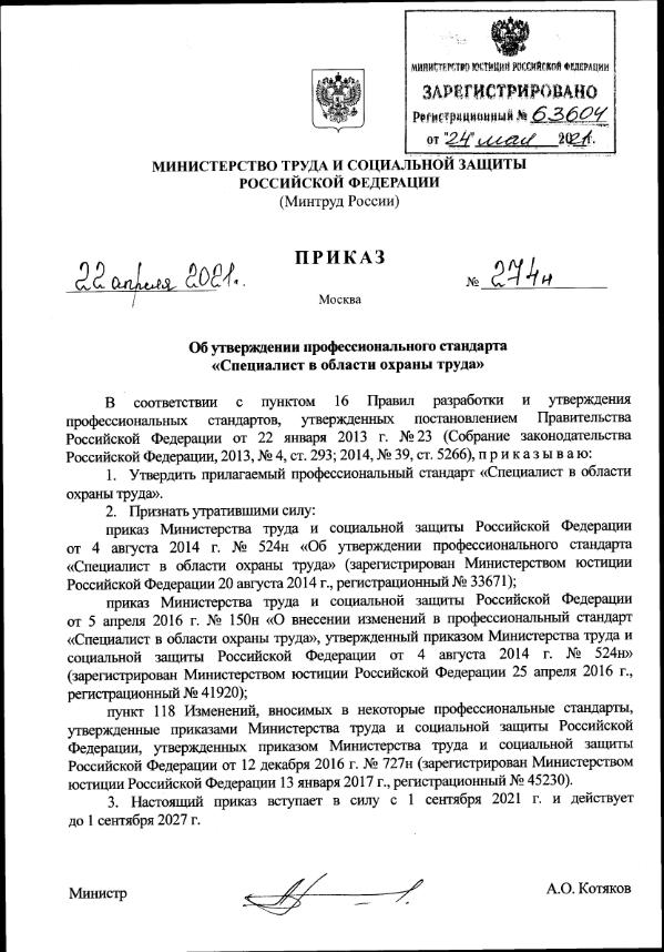 prikaz-mintruda-ot-22042021-№-274n-specialist-v-oblasti-okhrany-truda