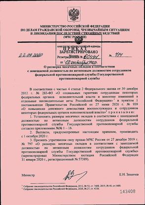 Приказ МЧС № 714 от 22.09.2020