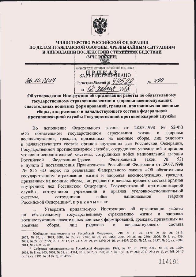 prikaz-mchs-ot-26102017-№-470-pozharnaya-bezopasnost