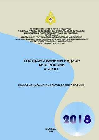 Государственный надзор МЧС России в 2018 г.: Информационно-аналитический сборник