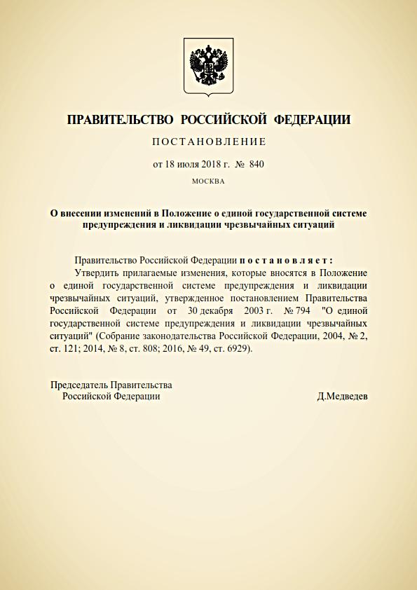 postanovlenie-18072018-840-o-vnesenii-izmenenij-v-polozhenie-o-edinoj-gosudarstvennoj-sisteme-preduprezhdeniya-i-likvidacii-chrezvychajnykh-situacij
