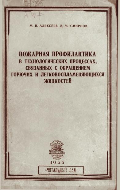 pozharnaya-profilaktika-v-tekhnologicheskikh-processakh