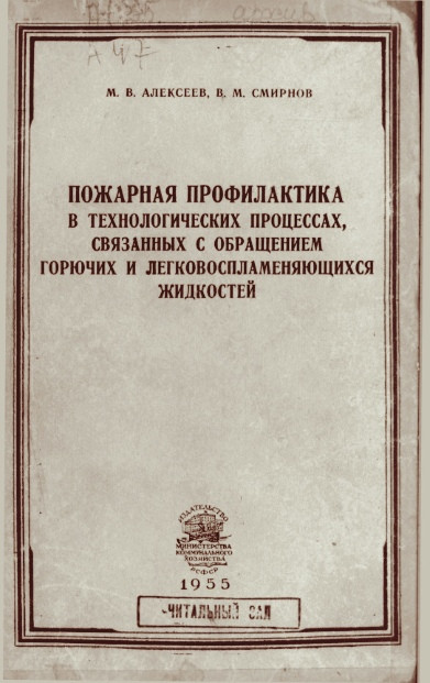 Алексеев М.В., Смирнов В.М. Пожарная профилактика