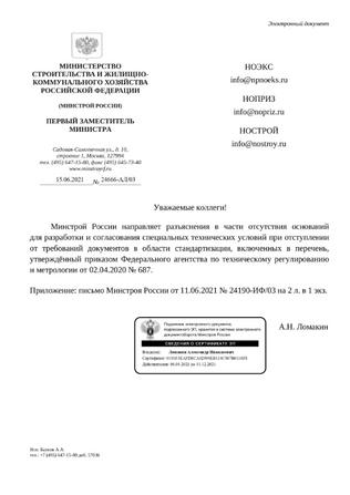 """Письмо Минстрой """"Об отсутствии оснований для разработки и согласования СТУ"""""""