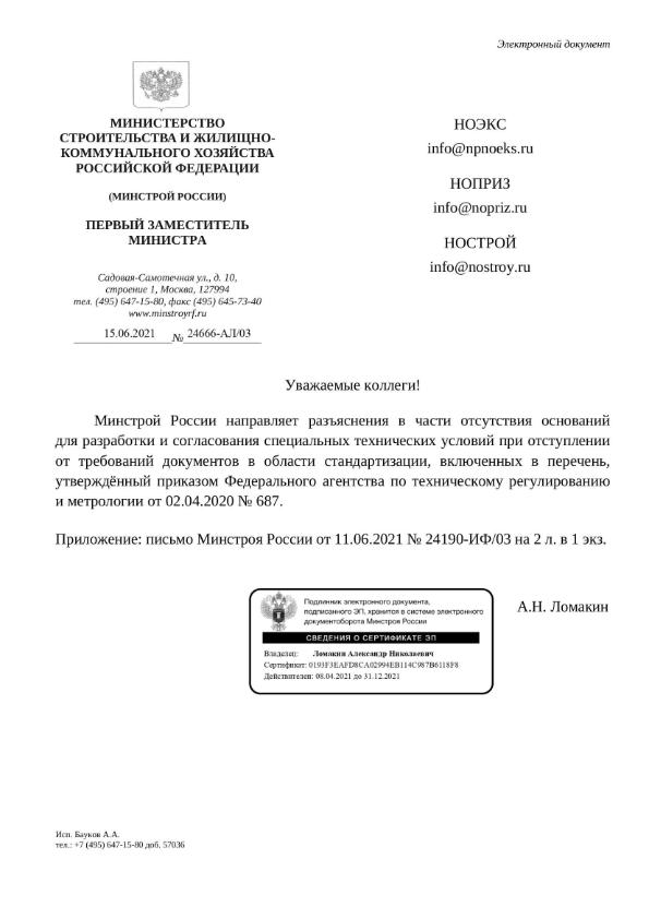 pismo-minstroj-24666-al-03-ot-15062021-ob-otsutstvii-osnovanij-dlya-razrabotki-i-soglasovaniya-stu