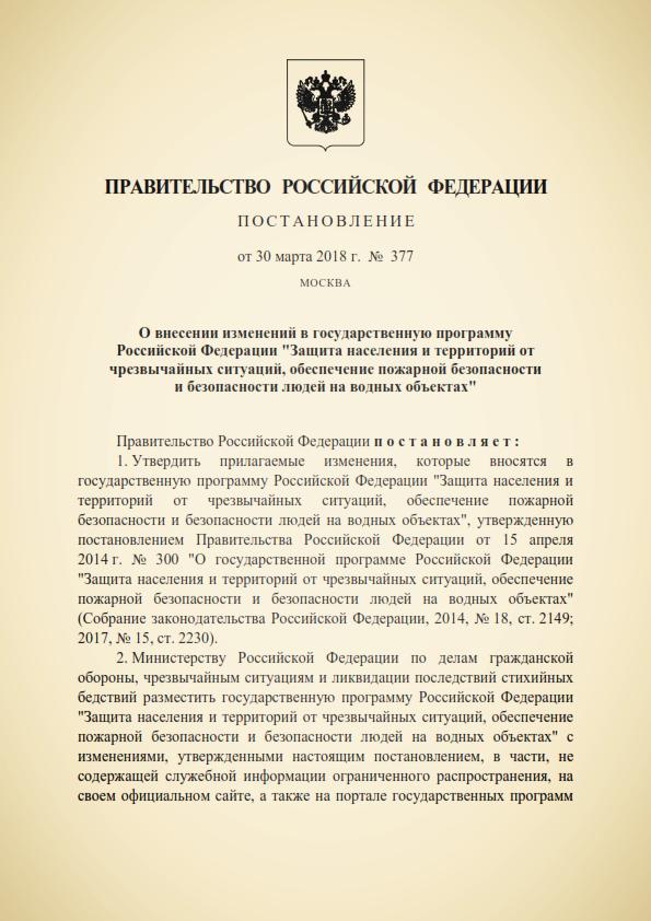 zashchita-naseleniya-i-territorij-ot-chrezvychajnykh-situacij-obespechenie-pozharnoj-bezopasnosti-i-bezopasnosti-lyudej-na-vodnykh-obektakh