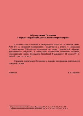 """Законопроект """"Об утверждении Положения о порядке координации деятельности пожарной охраны"""""""