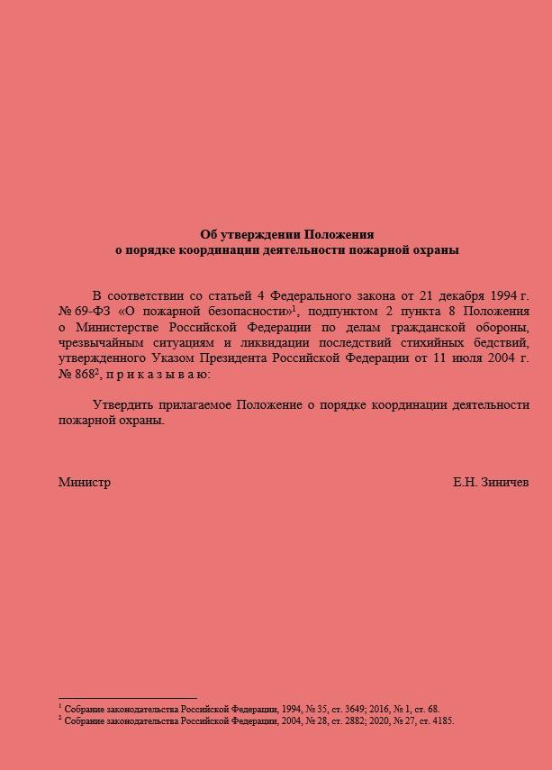 proekt-polozhenie-o-poryadke-koordinacii-deyatelnosti-pozharnoj-okhrany