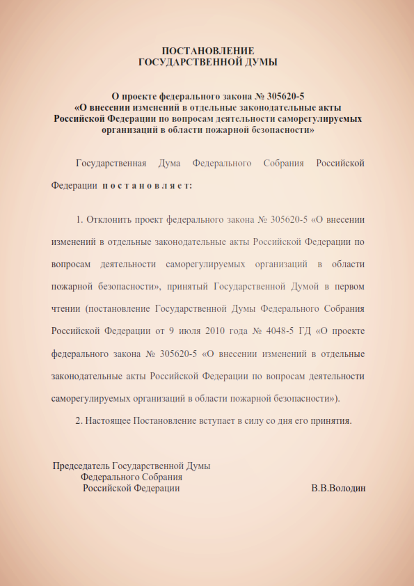 o-vnesenii-izmenenij-v-otdelnye-zakonodatelnye-akty-rossijskoj-federacii-po-voprosam-deyatelnosti-samoreguliruemykh-organizacij-v-oblasti-pozharnoj-bezopasnosti