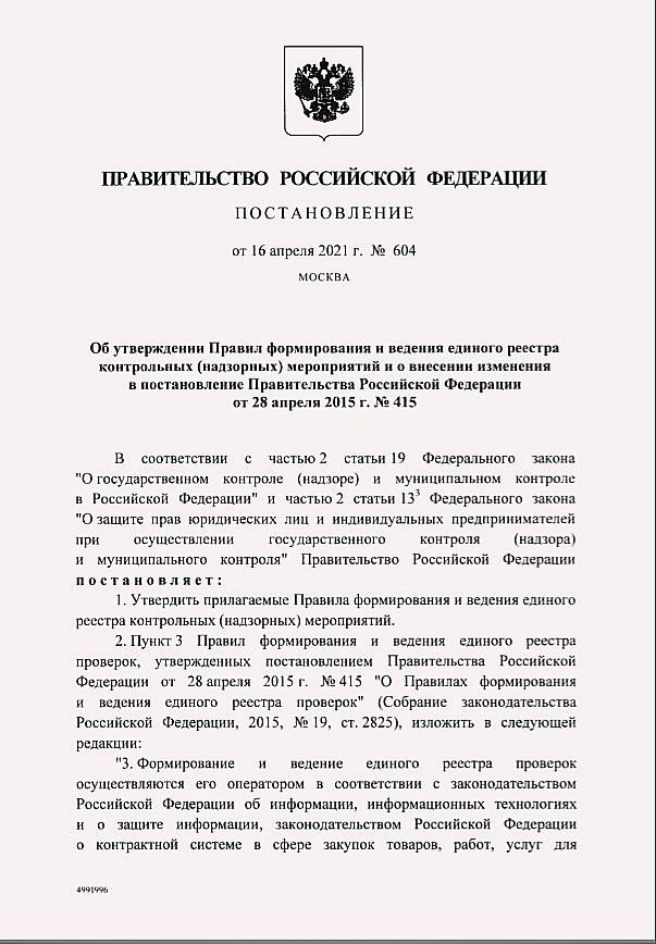 Постановление Правительства Российской Федерации от 16.04.2021 № 604