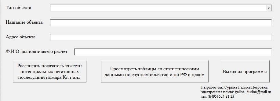 kalkulyator-otneseniya-obektov-zashchity-k-kategorii-riska