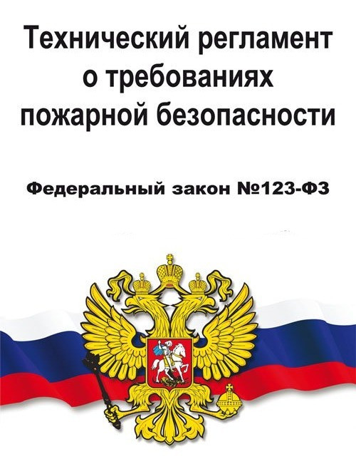 01-09-2018-na-territorii-respubliki-krym-i-sevastopolya-vstupaet-v-silu-zakon№-123-fz-tekhnicheskij-reglament-o-trebovaniyakh-pozharnoj-bezopasnosti