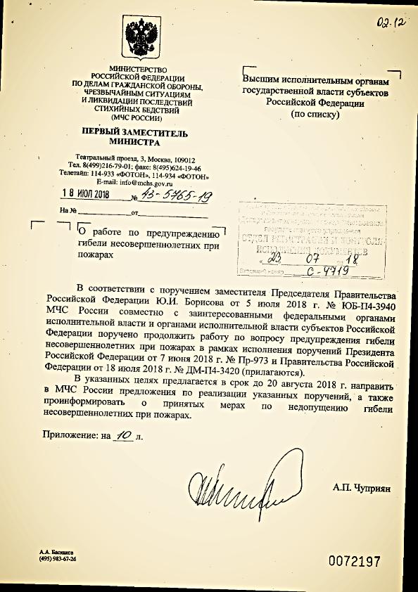 mchs_gibel_nesovershennoletnikh_pri_pozharakh_43-57-65-19-ot-18-07-2018