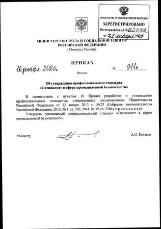 Приказ Минтруд №911н от 16.12.2020 г.