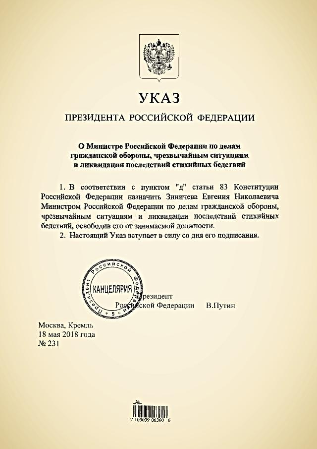 ukaz-prezidenta-ot-18052018-231