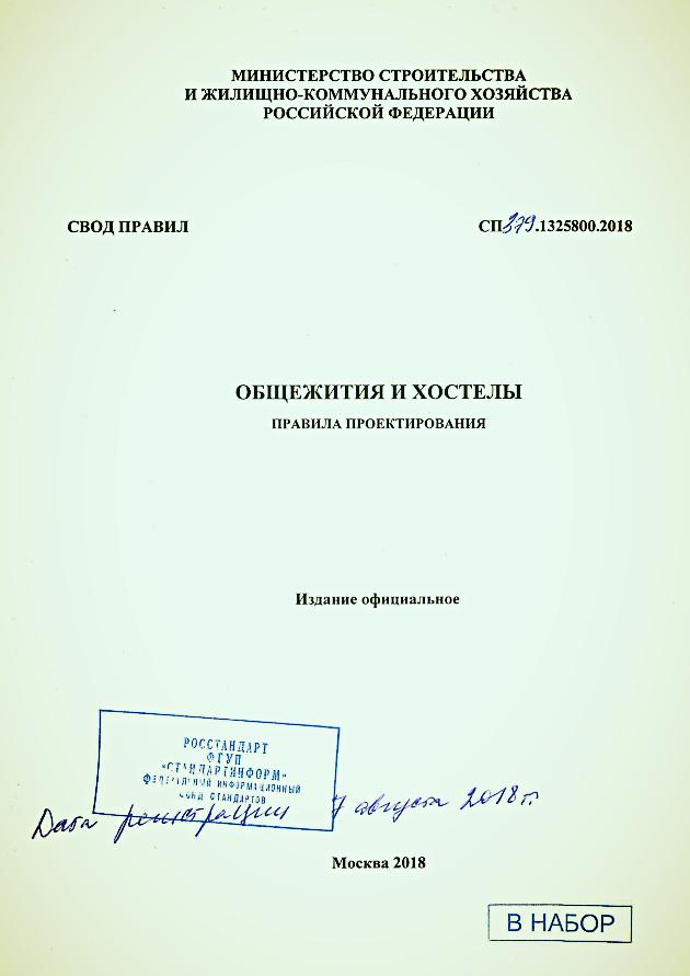 sp-37913258002018-obshchezhitiya-i-khostely-pravila-proektirovaniya