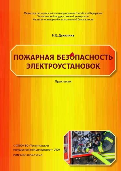 Данилина Н.Е. Пожарная безопасность электроустановок