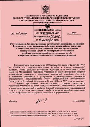 Приказ МЧС № 306 от 12.05.2020 г.