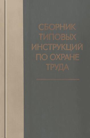 Сборник типовых инструкций по охране труда