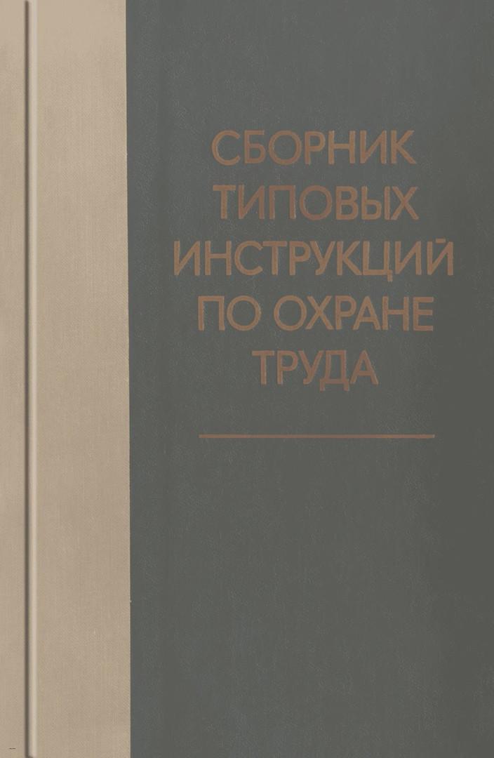 sbornik-tipovykh-instrukcij-po-okhrane-truda