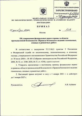 Приказ Ростехнадзора №528 от 15.12.2020 г.