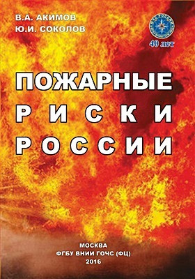 """Акимов В.А., """"Соколов Ю.И. Пожарные риски России"""""""
