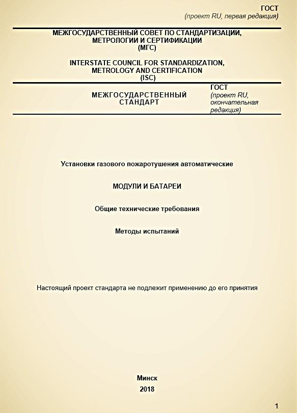 ustanovki-gazovogo-pozharotusheniya-avtomaticheskie-moduli-i-batarei-obshchie-tekhnicheskie-trebovaniya-metody-ispytanij