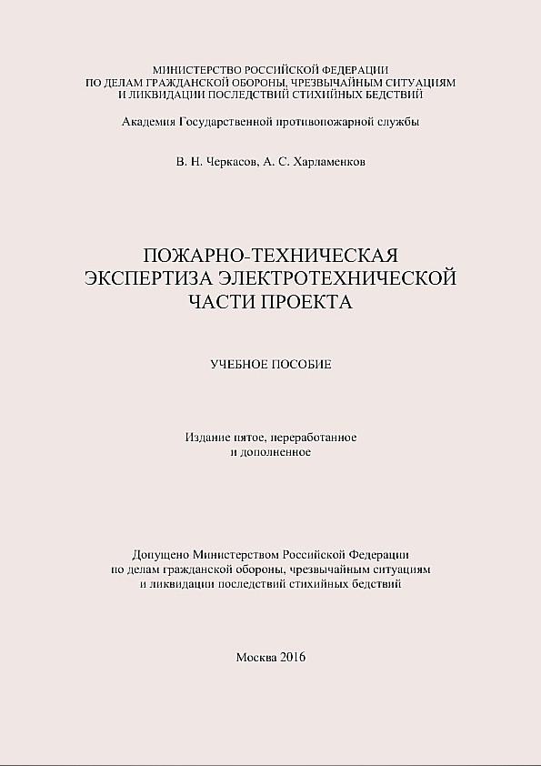 pozharno-tekhnicheskaya-ehkspertiza-ehlektrotekhnicheskoj-chasti-proekta