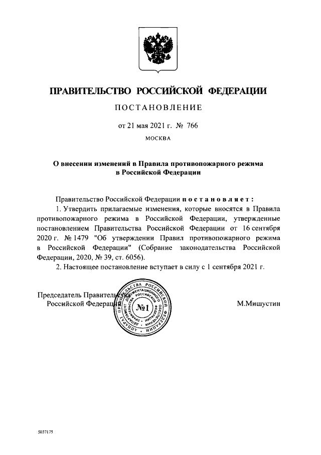 Постановление Правительства Российской Федерации от 21.05.2021 № 766
