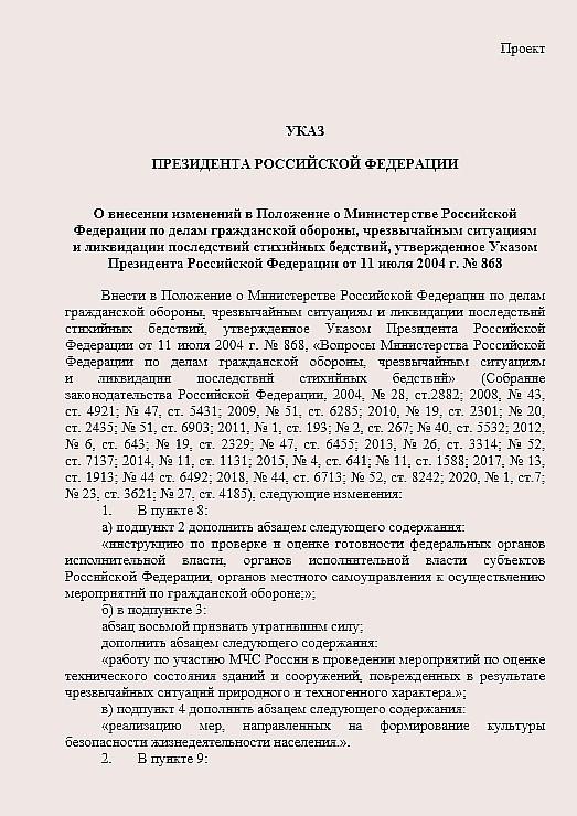 """Проект изменения Указа Президента Российской Федерации от 11 июля 2004 г. № 868"""""""