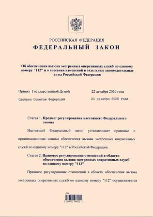 Федеральный закон № 488-ФЗ от 30.12.2020 г.