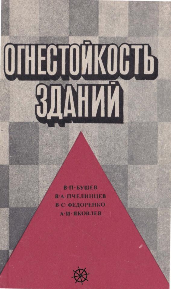 bushev-vp-pchelincev-va-fedorenko-vs-yakovlev-ai-ognestojkost-zdanij
