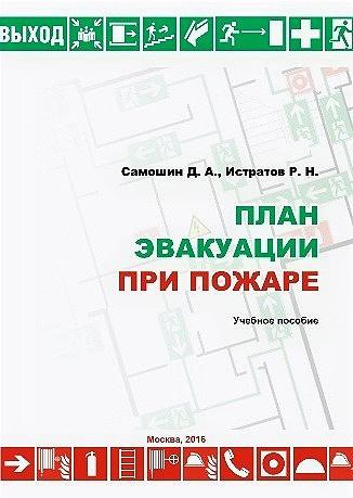 """Самошин Д.А., Истратов Р.Н. """"План эвакуации при пожаре"""""""