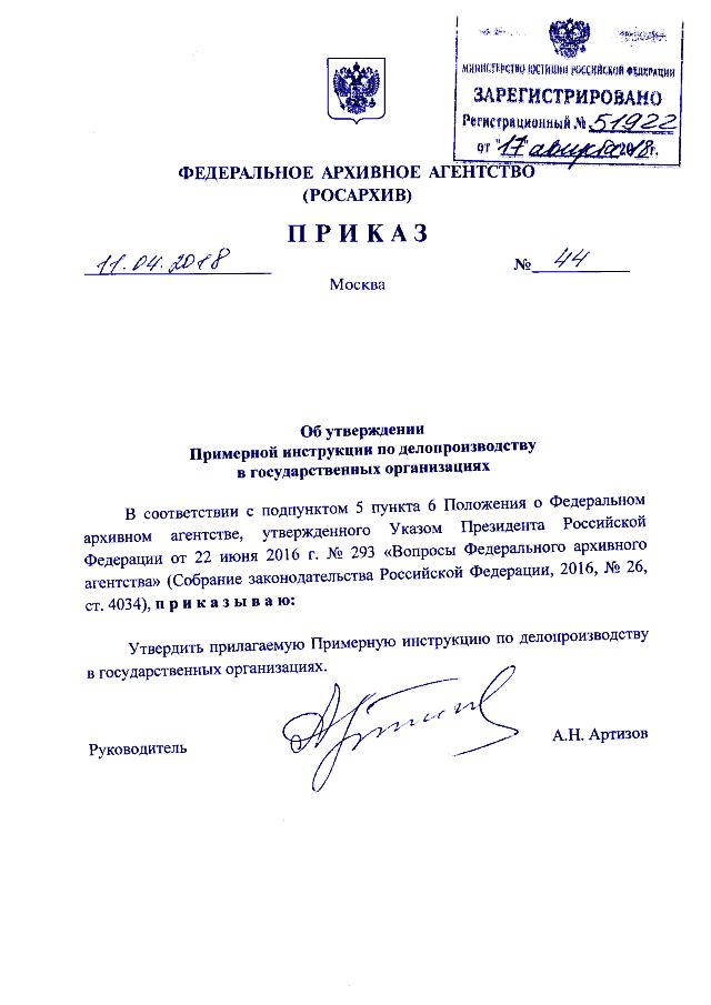prikaz-rosarkhiv-ot-11-04-2018-44-ob-utverzhdenii-primernoj-instrukcii-po-deloproizvodstvu-v-gosudarstvennykh-organizaciyakh