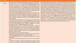 """ВНИИПО """"Ответы на вопросы, заданные в рамках III ежегодного всероссийского инженерного форума"""""""