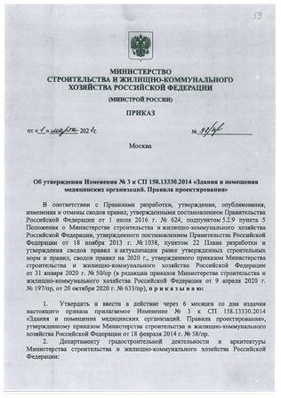 Изменение №3 к СП 158.13330.2014