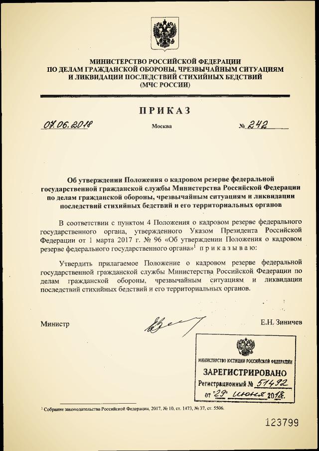 prikaz-mchs-ot-07062018-242-ob-utverzhdenii-polozheniya-o-kadrovom-rezerve-federalnoj-gosudarstvennoj-grazhdanskoj-sluzhby-mchs-i-ego-territorialnykh-organov