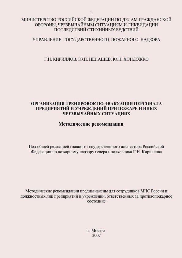 metodika-organizaciya-trenirovok-po-ehvakuacii-personala-predpriyatij-i-uchrezhdenij-pri-pozhare-i-inykh-chrezvychajnykh-situaciyakh