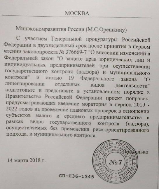 porucheniya-minehkonomrazvitiya-i-generalnoj-prokurature